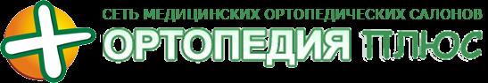 Ортопедия Плюс