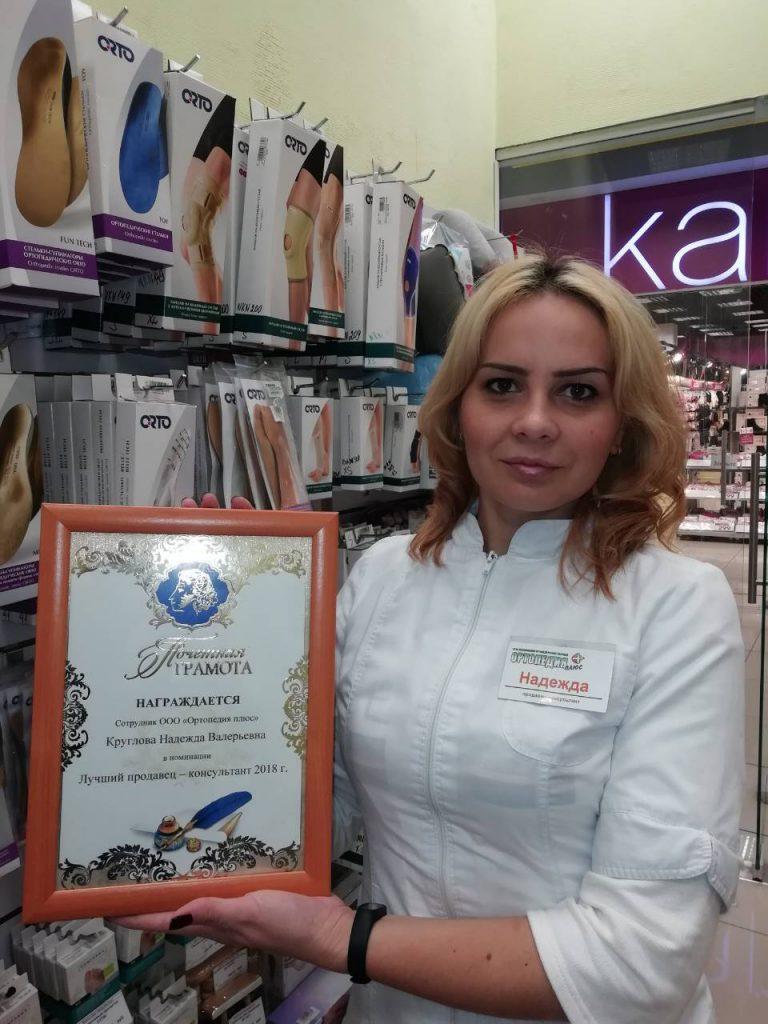 Круглова Надежда лучший продавец консультант 2018г.